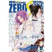 Comic ZERO-SUM (コミック ゼロサム) 2020年7月号(一迅社) [電子書籍]
