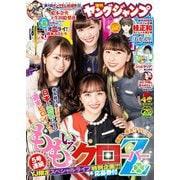 ヤングジャンプ 2020 No.26(集英社) [電子書籍]