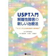 USPT入門 解離性障害の新しい治療法(星和書店) [電子書籍]