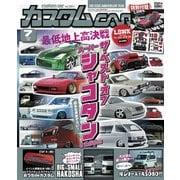 カスタムCAR 2020年7月号 vol.501(芸文社) [電子書籍]