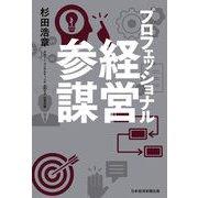プロフェッショナル経営参謀(日経BP社) [電子書籍]