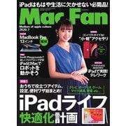 Mac Fan(マックファン) 2020年7月号(マイナビ出版) [電子書籍]