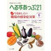 へるすあっぷ21 №428(法研) [電子書籍]