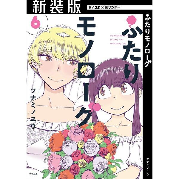 【新装版】ふたりモノローグ 6(小学館) [電子書籍]