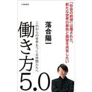 働き方5.0~これからの世界をつくる仲間たちへ~(小学館新書)(小学館) [電子書籍]