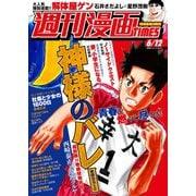 週刊漫画TIMES 2020年6/12号(芳文社) [電子書籍]