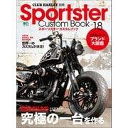 Sportster Custom Book Vol.18(エイ出版社) [電子書籍]