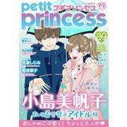 プチプリンセス 2020年 vol.39(秋田書店) [電子書籍]