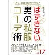 はずさない男の私服コーデ術(17)(ごきげんビジネス出版) [電子書籍]