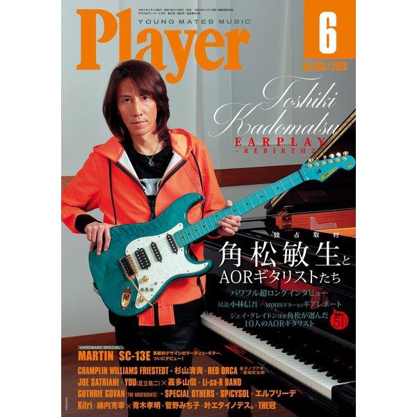 Y.M.M.Player6月号(プレイヤーコーポレーション) [電子書籍]