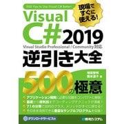 現場ですぐに使える! Visual C# 2019逆引き大全 500の極意(秀和システム) [電子書籍]
