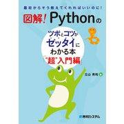図解! Pythonのツボとコツがゼッタイにわかる本 「超」入門編(秀和システム) [電子書籍]