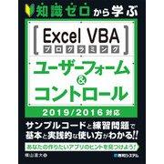 知識ゼロから学ぶ Excel VBAプログラミング ユーザーフォーム&コントロール 2019/2016対応(秀和システム) [電子書籍]