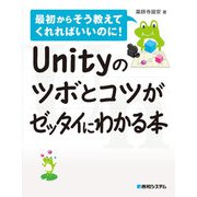 Unityのツボとコツがゼッタイにわかる本(秀和システム) [電子書籍]