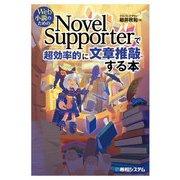 Web小説のための NovelSupporterで超効率的に文章推敲する本(秀和システム) [電子書籍]