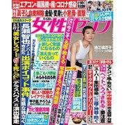週刊女性セブン 2020年6/11号(小学館) [電子書籍]