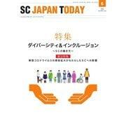 SC JAPAN TODAY(エスシージャパントゥデイ) 2020年6月号(日本ショッピングセンター協会) [電子書籍]
