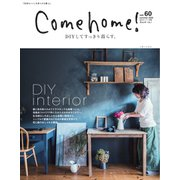 Come home!(カムホーム) vol.60(主婦と生活社) [電子書籍]