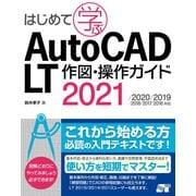 はじめて学ぶAutoCAD LT 作図・操作ガイド 2021/2020/2019/2018/2017/2016対応(ソーテック社) [電子書籍]