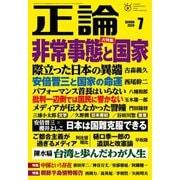 月刊正論2020年7月号(日本工業新聞社) [電子書籍]