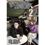 ザ・ファブル(22)(講談社) [電子書籍]