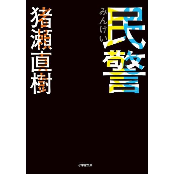 民警(小学館) [電子書籍]