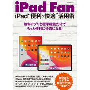 iPad Fan iPad「便利&快適」活用術 iPadOS 13対応(マイナビ出版) [電子書籍]