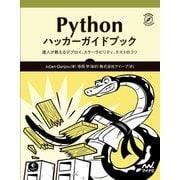 Pythonハッカーガイドブック(マイナビ出版) [電子書籍]