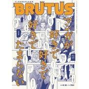 BRUTUS (ブルータス) 2020年 6月15日号 No.917 (マンガが好きで好きで好きでたまらない)(マガジンハウス) [電子書籍]