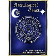 アストロロジカルクロス 二番星 お前もおにい、好きなのか?(まんがびと) [電子書籍]