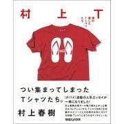 村上T 僕の愛したTシャツたち(マガジンハウス) [電子書籍]