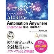 現場の業務を完全自動化 AI搭載RPAツール Automation Anywhere Enterprise 開発・運用ガイド(ソーテック社) [電子書籍]