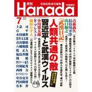 月刊Hanada 2020年7月号(飛鳥新社) [電子書籍]