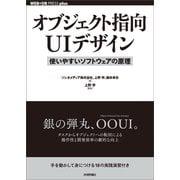 オブジェクト指向UIデザイン ──使いやすいソフトウェアの原理(技術評論社) [電子書籍]