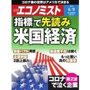 エコノミスト 2020年6/9号(毎日新聞出版) [電子書籍]