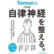 Tarzan特別編集 決定版 自律神経を整える。(マガジンハウス) [電子書籍]
