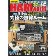 HAM world 2020年7月号(コスミック出版) [電子書籍]