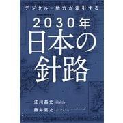 デジタル×地方が牽引する 2030年日本の針路(日経BP社) [電子書籍]