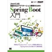 Javaによる高速Webアプリケーション開発のためのSpring Boot入門(翔泳社) [電子書籍]