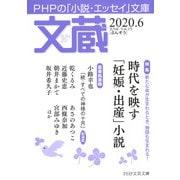 文蔵 2020.6(PHP研究所) [電子書籍]