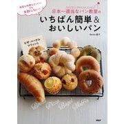 温度も時間もざっくり! でも失敗しない! 日本一適当なパン教室のいちばん簡単&おいしいパン(PHP研究所) [電子書籍]