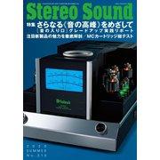 StereoSound(ステレオサウンド) No.215(ステレオサウンド) [電子書籍]