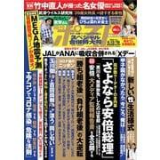 週刊ポスト 2020年6/12・19号(小学館) [電子書籍]
