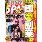 SPA!(スパ) 2020年6/9号(扶桑社) [電子書籍]