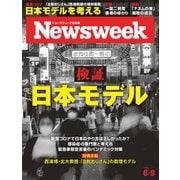 ニューズウィーク日本版 2020年6/9号(CCCメディアハウス) [電子書籍]