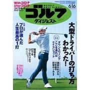 週刊ゴルフダイジェスト 2020/6/16号(ゴルフダイジェスト社) [電子書籍]