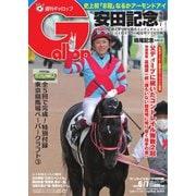 週刊Gallop(ギャロップ) 2020年6月7日号(サンケイスポーツ) [電子書籍]