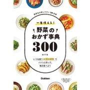 一生使える!野菜のおかず事典300(学研) [電子書籍]