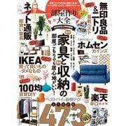 100%ムックシリーズ 部屋作り大全2020(晋遊舎) [電子書籍]