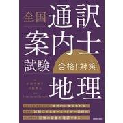 全国通訳案内士試験「地理」合格!対策(三修社) [電子書籍]